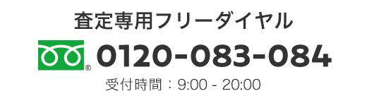 査定専用フリーダイヤル 0120-083-084 受付時間:9:00-20:00