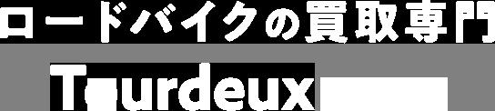 ロードバイクの買取専門 Tourdeux(ツールドゥ)
